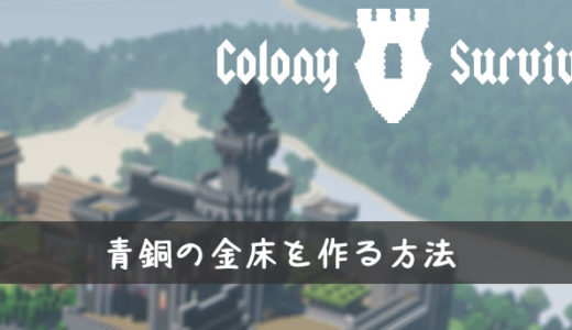 Colony Survivalで青銅の金床を研究・作成する方法