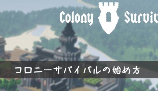 コロニーサバイバル(Colony Survival)の始め方・ダウンロード方法