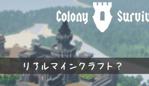 Colony Survival(リアルマインクラフト)をはじめました