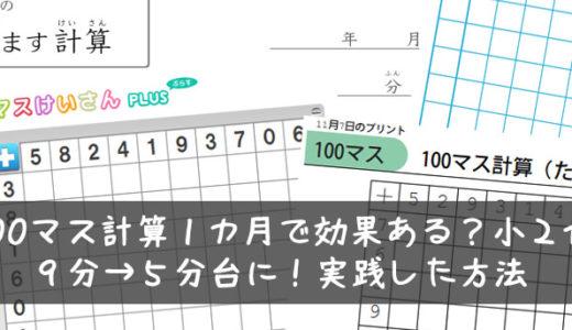 100マス計算1カ月で効果ある?小2が9分→5分台に!実践した方法