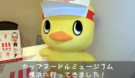 カップヌードルミュージアム横浜に行ってきました!楽しい?混んでる?予約の前に確認するポイントなどまとめたよ