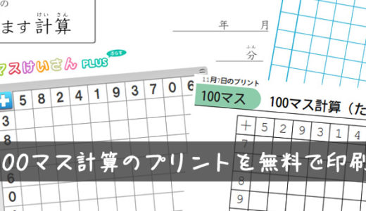 100マス計算のプリント印刷したい!無料のダウンロードサイト6種集めたよ