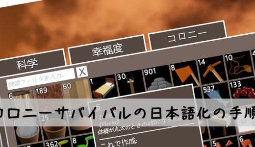 コロニーサバイバルの日本語化の手順を図解で解説するよ!