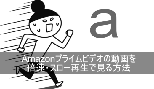 Amazonプライムビデオの動画を倍速・スロー再生で見る方法