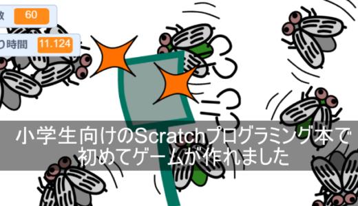 小学生向けのScratchプログラミング本で初めてゲームが作れました