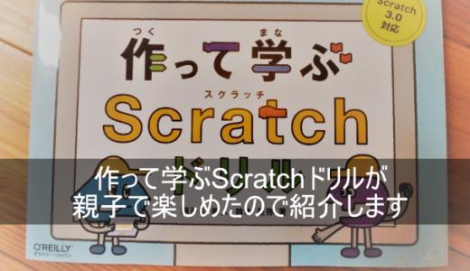 作って学ぶScratchドリルが親子で楽しめたので紹介します (O'REILLY KIDS)