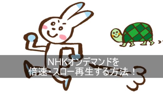 NHKオンデマンドを倍速・スロー再生する方法!図解で簡単