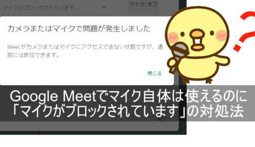 Google Meetでマイク自体は使えるのに「マイクがブロックされています」の対処法