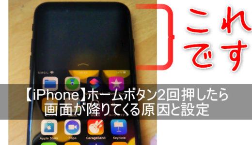 【iPhone SE】ホームボタン2回押したら画面が降りてくる原因と設定