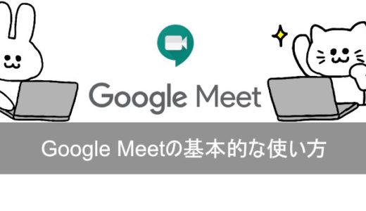 Google Meetの基本的な使い方やパソコンでWEB会議を開催する方法