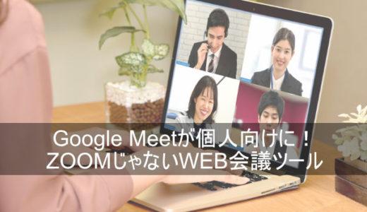 2020年5月にGoogle Meet(旧Hangouts)が個人向けに!ZOOMじゃないWEB会議ツール