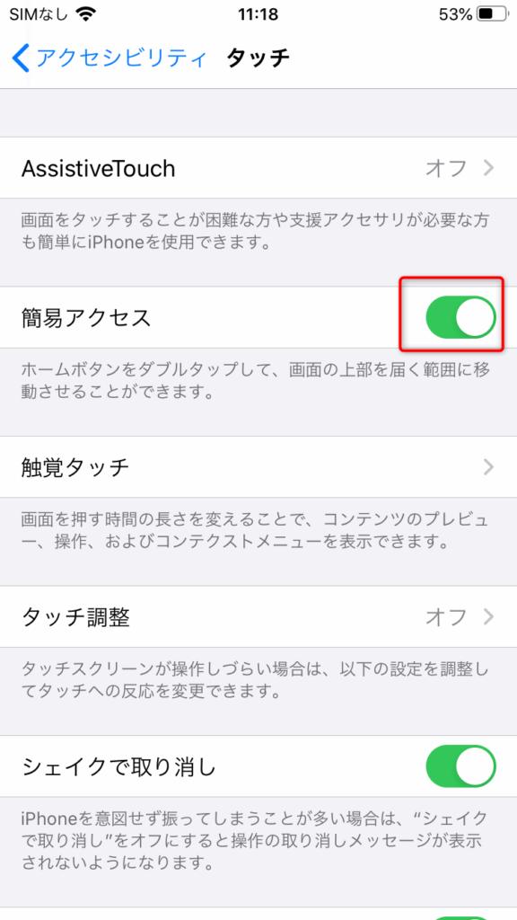 Iphone se ホーム ボタン 設定