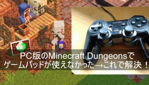 PC版のMinecraft Dungeonsでゲームパッドが使えなかった→これで解決!