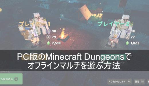 PC版のMinecraft Dungeonsでオフラインマルチを遊ぶ方法