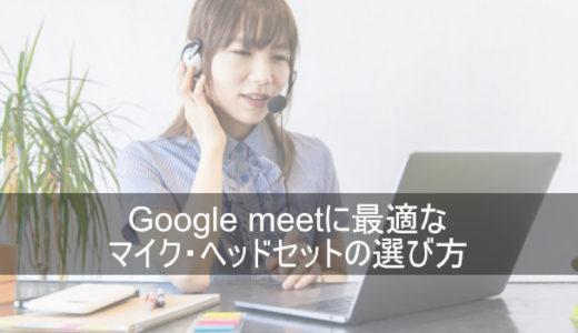Google meetに最適なマイク・ヘッドセットの選び方
